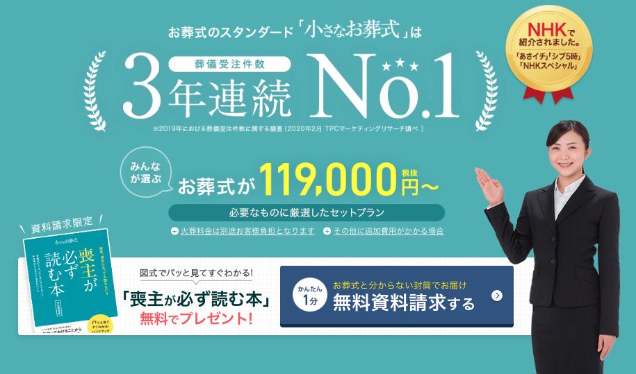 東京福祉会 「小さなお葬式」がおすすめです。