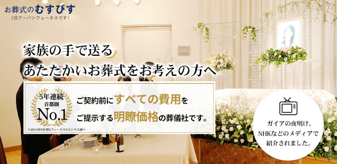 東京福祉会 「お葬式のむすびす」(旧アーバンフューネス)がおすすめです。